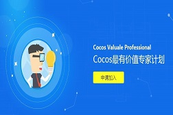 Cocos VR黑客松激战48小时,Cocos 3D开发VR游戏EASY!