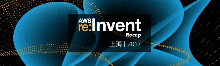 AWS re:Invent Recap上海站报名啦!