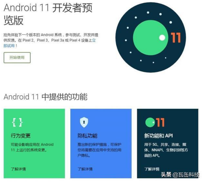 Android 11 vs iOS:Android 11从iPhone借鉴了五个新功能